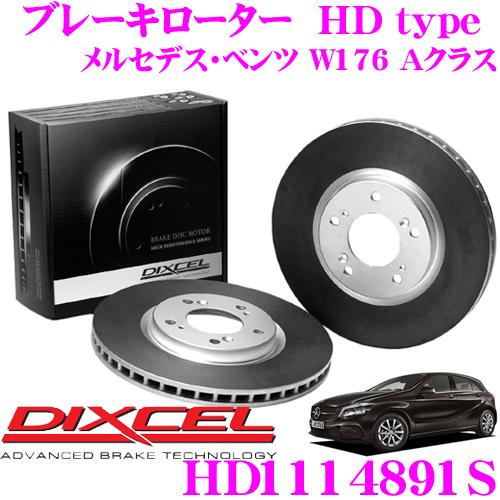 DIXCEL ディクセル HD1114891S HDtypeブレーキローター(ブレーキディスク) 【より高い安定性と制動力! メルセデス・ベンツ W176 Aクラス】