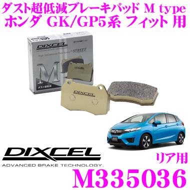 DIXCEL ディクセル M335036 Mtypeブレーキパッド(ストリート~ワインディング向け)【ブレーキダスト超低減! ホンダ GK5/GP5 フィット 等】