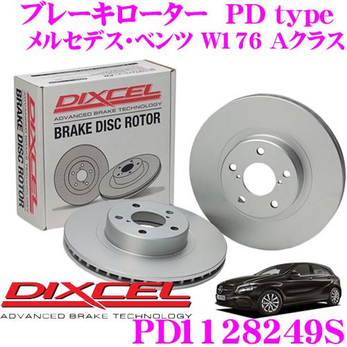 DIXCEL ディクセル PD1128249S PDtypeブレーキローター(ブレーキディスク)左右1セット 【耐食性を高めた純正補修向けローター! メルセデス・ベンツ W176 Aクラス】