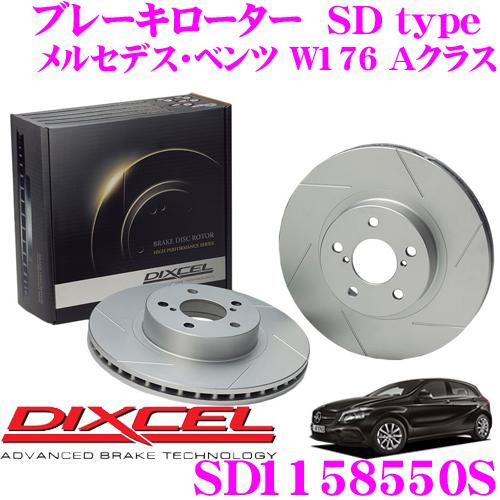 DIXCEL ディクセル SD1158550S SDtypeスリット入りブレーキローター(ブレーキディスク) 【制動力プラス20%の安全性! メルセデス・ベンツ W176 Aクラス】