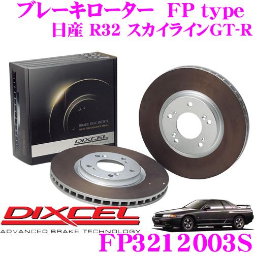 DIXCEL ディクセル FP3212003S FPtypeスポーツブレーキローター(ブレーキディスク)左右1セット 【耐久マシンでも証明されるプロスペックモデル! 日産 R32 スカイラインGT-R】