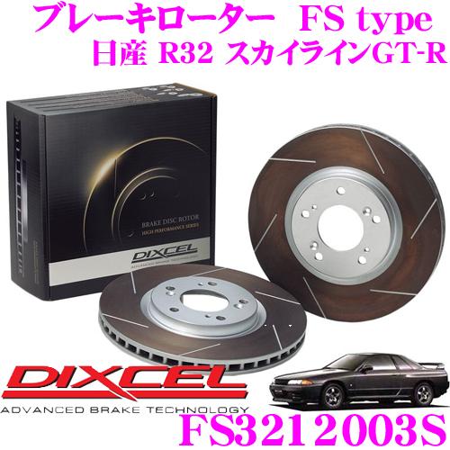 DIXCEL ディクセル FS3212003S FStypeスリット入りスポーツブレーキローター(ブレーキディスク)左右1セット 【耐久マシンでも証明されるプロスペックモデル! 日産 R32 スカイラインGT-R】