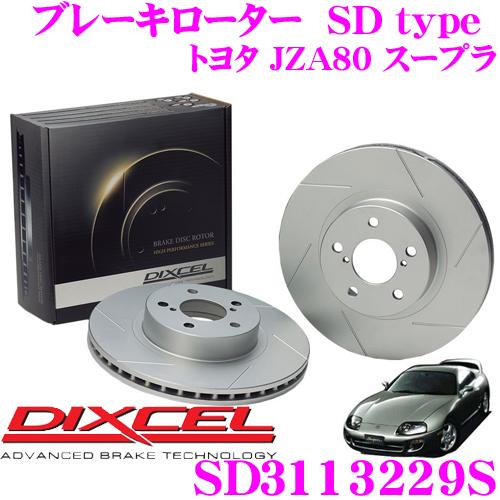 DIXCEL ディクセル SD3113229S SDtypeスリット入りブレーキローター(ブレーキディスク) 【制動力プラス20%の安全性! トヨタ JZA80 スープラ】