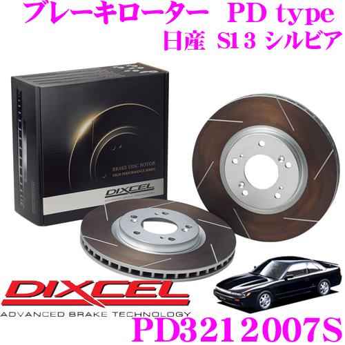 DIXCEL ディクセル PD3212007S PDtypeブレーキローター(ブレーキディスク)左右1セット 【耐食性を高めた純正補修向けローター! 日産 S13 シルビア/180SX】