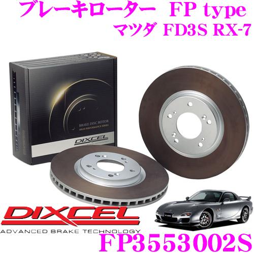 DIXCEL ディクセル FP3553002S FPtypeスポーツブレーキローター(ブレーキディスク)左右1セット 【耐久マシンでも証明されるプロスペックモデル! マツダ FD3S RX-7】