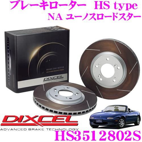 DIXCEL ディクセル HS3512802S HStypeスリット入りブレーキローター(ブレーキディスク)【制動力と安定性を高次元で融合! NA ユーノスロードスター】