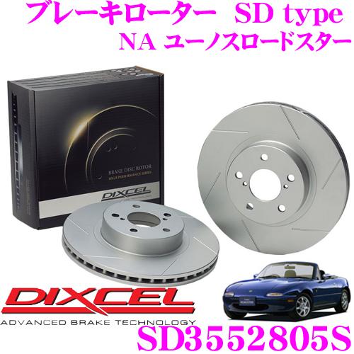 DIXCEL ディクセル SD3552805S SDtypeスリット入りブレーキローター(ブレーキディスク) 【制動力プラス20%の安全性! NA ユーノスロードスター】