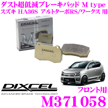 DIXCEL ディクセル M371058Mtypeブレーキパッド(ストリート~ワインディング向け)【ブレーキダスト超低減! スズキ アルトターボRS/ワークス 等】