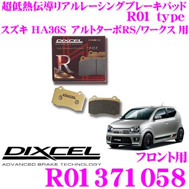 DIXCEL ディクセル R01371058R01type競技車両向けブレーキパッド【踏力により自在にコントロールできるレーシングパッド! スズキ アルトターボRS/ワークス 等】