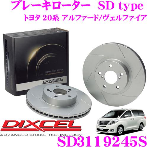 DIXCEL ディクセル SD3119245S SDtypeスリット入りブレーキローター(ブレーキディスク) 【制動力プラス20%の安全性! トヨタ 20系 アルファード/ヴェルファイア】