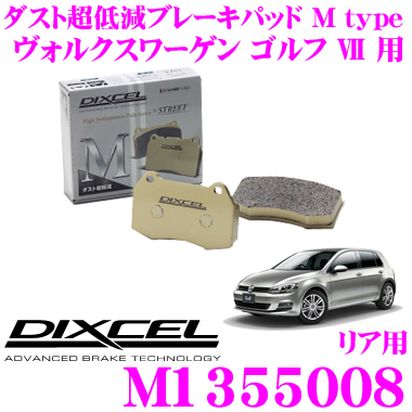 DIXCEL ディクセル M1355008 Mtypeブレーキパッド(ストリート~ワインディング向け)【ブレーキダスト超低減! ヴォルクスワーゲン ゴルフ7 等】