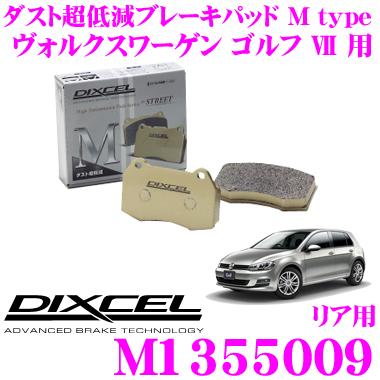 DIXCEL ディクセル M1355009Mtypeブレーキパッド(ストリート~ワインディング向け)【ブレーキダスト超低減! ヴォルクスワーゲン ゴルフ7 等】