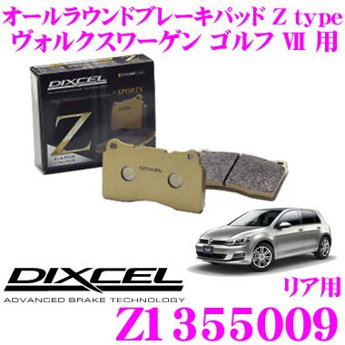 DIXCEL ディクセル Z1355009Ztypeスポーツブレーキパッド(ストリート~サーキット向け)【制動力/コントロール性重視のオールラウンドパッド! ヴォルクスワーゲン ゴルフ7 等】