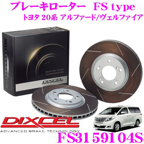 DIXCEL ディクセル FS3159104SFStypeスリット入りスポーツブレーキローター(ブレーキディスク)左右1セット【耐久マシンでも証明されるプロスペックモデル! トヨタ 20系 アルファード/ヴェルファイア】