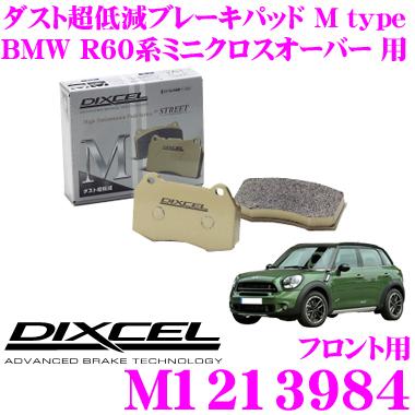 DIXCEL ディクセル M1213984Mtypeブレーキパッド(ストリート~ワインディング向け)【ブレーキダスト超低減! BMW R60系 ミニクロスオーバー 等】