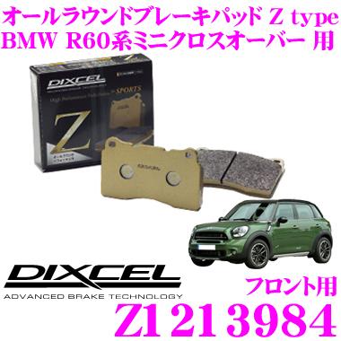 DIXCEL ディクセル Z1213984Ztypeスポーツブレーキパッド(ストリート~サーキット向け)【制動力/コントロール性重視のオールラウンドパッド! BMW R60系 ミニクロスオーバー 等】