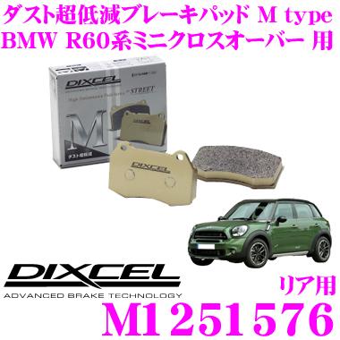 DIXCEL ディクセル M1251576Mtypeブレーキパッド(ストリート~ワインディング向け)【ブレーキダスト超低減! BMW R60系 ミニクロスオーバー 等】
