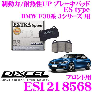 DIXCEL ディクセル ES1218568EStypeスポーツブレーキパッド(ストリート~ワインディング向け)【エクストラスピード/エコノミーながら制動力UP! 耐熱性UP! BMW F30系 3シリーズ 等】