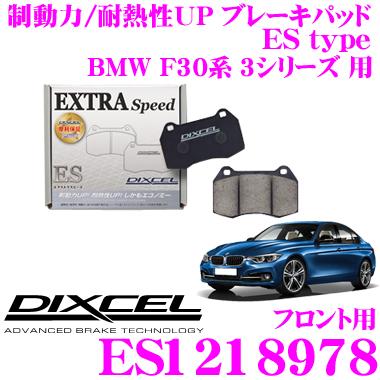DIXCEL ディクセル ES1218978 EStypeスポーツブレーキパッド(ストリート~ワインディング向け) 【エクストラスピード/エコノミーながら制動力UP! 耐熱性UP! BMW F30系 3シリーズ 等】