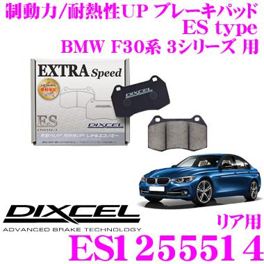 DIXCEL ディクセル ES1255514EStypeスポーツブレーキパッド(ストリート~ワインディング向け)【エクストラスピード/エコノミーながら制動力UP! 耐熱性UP! BMW F30系 3シリーズ 等】