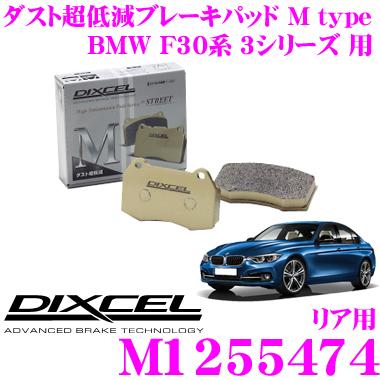 DIXCEL ディクセル M1255474Mtypeブレーキパッド(ストリート~ワインディング向け)【ブレーキダスト超低減! BMW F30系 3シリーズ 等】