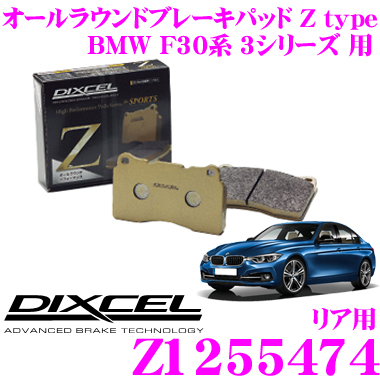 DIXCEL ディクセル Z1255474 Ztypeスポーツブレーキパッド(ストリート~サーキット向け)【制動力/コントロール性重視のオールラウンドパッド! BMW F30系 3シリーズ 等】