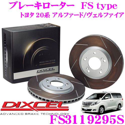 DIXCEL ディクセル FS3119295SFStypeスリット入りスポーツブレーキローター(ブレーキディスク)左右1セット【耐久マシンでも証明されるプロスペックモデル! トヨタ 20系 アルファード/ヴェルファイア】