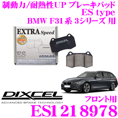 DIXCEL ディクセル ES1218978EStypeスポーツブレーキパッド(ストリート~ワインディング向け)【エクストラスピード/エコノミーながら制動力UP! 耐熱性UP! BMW F31系 3シリーズ 等】