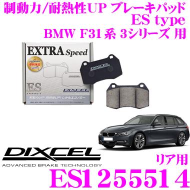 DIXCEL ディクセル ES1255514EStypeスポーツブレーキパッド(ストリート~ワインディング向け)【エクストラスピード/エコノミーながら制動力UP! 耐熱性UP! BMW F31系 3シリーズ 等】