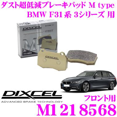 DIXCEL ディクセル M1218568 Mtypeブレーキパッド(ストリート~ワインディング向け)【ブレーキダスト超低減! BMW F31系 3シリーズ 等】