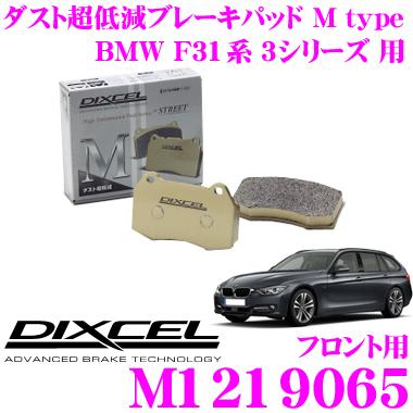 DIXCEL ディクセル M1219065Mtypeブレーキパッド(ストリート~ワインディング向け)【ブレーキダスト超低減! BMW F31系 3シリーズ 等】
