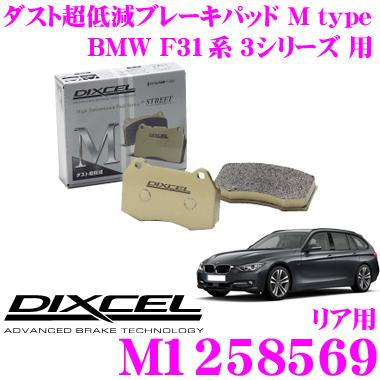 DIXCEL ディクセル M1258569 Mtypeブレーキパッド(ストリート~ワインディング向け)【ブレーキダスト超低減! BMW F31系 3シリーズ 等】