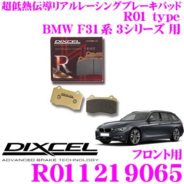 DIXCEL ディクセル R011219065R01type競技車両向けブレーキパッド【踏力により自在にコントロールできるレーシングパッド! BMW F31系 3シリーズ 等】