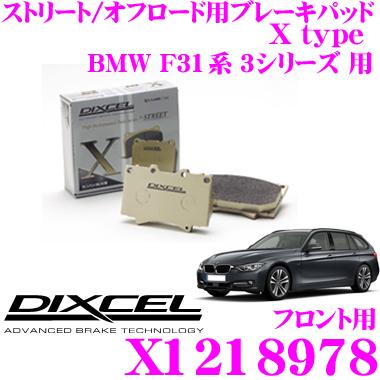 DIXCEL ディクセル X1218978 Xtypeブレーキパッド(ストリート/ワインディング/オフロード向け) 【重量のあるミニバン/SUVに最適なパッド! BMW F31系 3シリーズ 等】