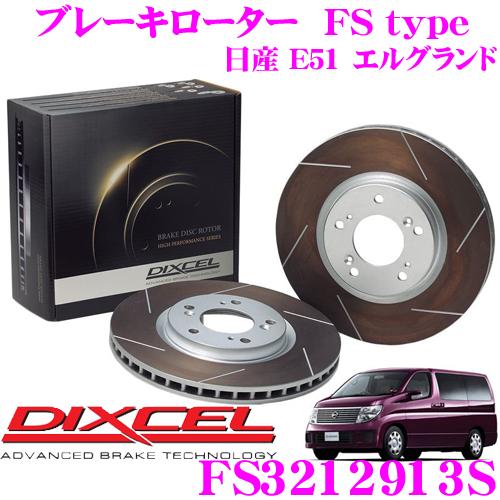 DIXCEL ディクセル FS3212913S FStypeスリット入りスポーツブレーキローター(ブレーキディスク)左右1セット 【耐久マシンでも証明されるプロスペックモデル! 日産 E51 エルグランド】
