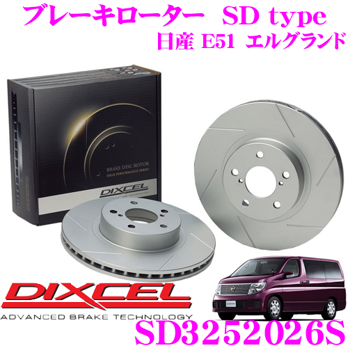 DIXCEL ディクセル SD3252026S SDtypeスリット入りブレーキローター(ブレーキディスク) 【制動力プラス20%の安全性! 日産 E51 エルグランド】