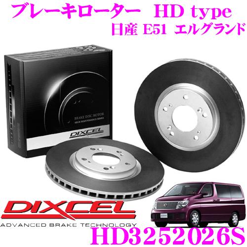 DIXCEL ディクセル HD3252026S HDtypeブレーキローター(ブレーキディスク) 【より高い安定性と制動力! 日産 E51 エルグランド】