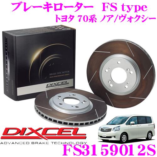 【3/25はエントリー+カードでP10倍】DIXCEL ディクセル FS3159012SFStypeスリット入りスポーツブレーキローター(ブレーキディスク)左右1セット【耐久マシンでも証明されるプロスペックモデル! トヨタ 70系 ノア/ヴォクシー】