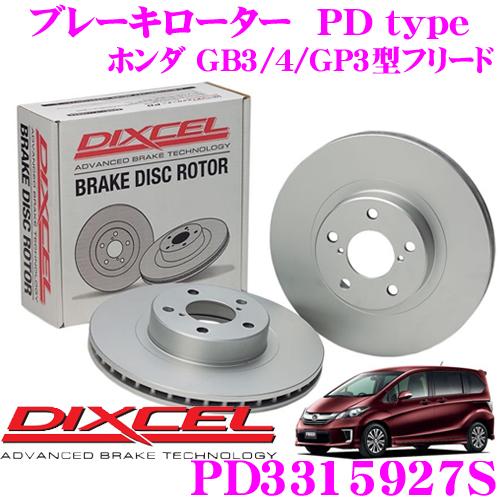 DIXCEL ディクセル PD3315927S PDtypeブレーキローター(ブレーキディスク)左右1セット 【耐食性を高めた純正補修向けローター! ホンダ GB3/4/GP3型フリード】