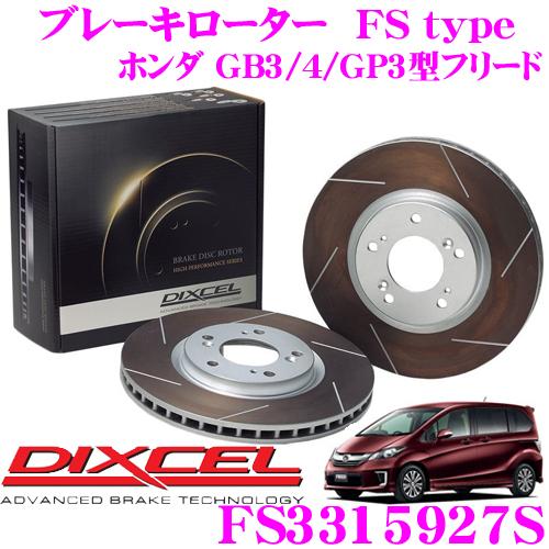 DIXCEL ディクセル FS3315927SFStypeスリット入りスポーツブレーキローター(ブレーキディスク)左右1セット【耐久マシンでも証明されるプロスペックモデル! ホンダ GB3/4/GP3型フリード】