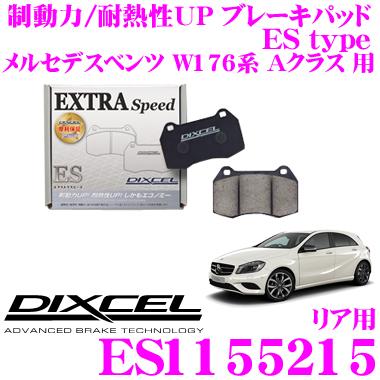 DIXCEL ディクセル ES1155215 EStypeスポーツブレーキパッド(ストリート~ワインディング向け) 【エクストラスピード/エコノミーながら制動力UP! 耐熱性UP! メルセデスベンツ W176系 Aクラス 等】