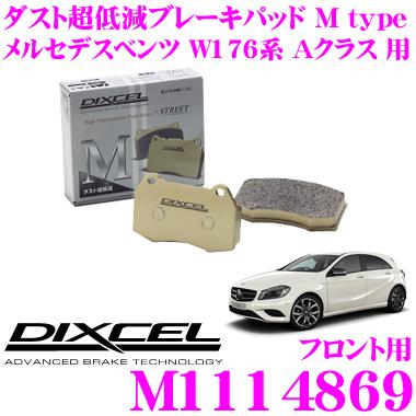 DIXCEL ディクセル M1114869 Mtypeブレーキパッド(ストリート~ワインディング向け)【ブレーキダスト超低減! メルセデスベンツ W176系 Aクラス 等】