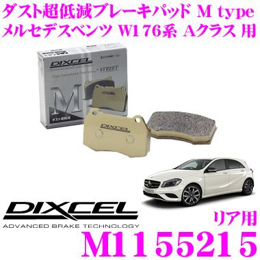 DIXCEL ディクセル M1155215 Mtypeブレーキパッド(ストリート~ワインディング向け)【ブレーキダスト超低減! メルセデスベンツ W176系 Aクラス 等】