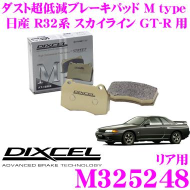 DIXCEL ディクセル M325248Mtypeブレーキパッド(ストリート~ワインディング向け)【ブレーキダスト超低減! 日産 R32系 スカイラインGT-R 等】
