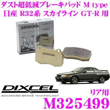 DIXCEL ディクセル M325499Mtypeブレーキパッド(ストリート~ワインディング向け)【ブレーキダスト超低減! 日産 R32系 スカイラインGT-R 等】