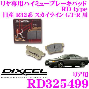 DIXCEL ディクセル RD325499RDtype競技車両向けブレーキパッド【リア専用 ハイミューパッド! 日産 R32系 スカイラインGT-R 等】
