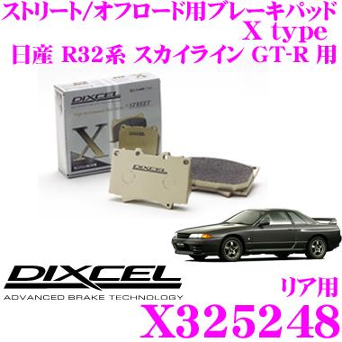 DIXCEL ディクセル X325248Xtypeブレーキパッド(ストリート/ワインディング/オフロード向け)【重量のあるミニバン/SUVに最適なパッド! 日産 R32系 スカイラインGT-R 等】