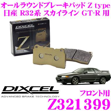 DIXCEL ディクセル Z321399Ztypeスポーツブレーキパッド(ストリート~サーキット向け)【制動力/コントロール性重視のオールラウンドパッド! 日産 R32系 スカイラインGT-R 等】