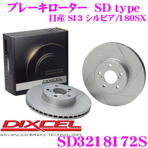 DIXCEL ディクセル SD3218172S SDtypeスリット入りブレーキローター(ブレーキディスク) 【制動力プラス20%の安全性! 日産 S13 シルビア/180SX】