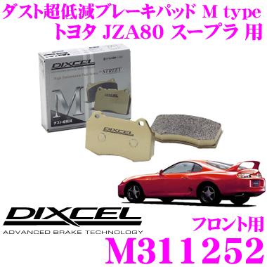 DIXCEL ディクセル M311252Mtypeブレーキパッド(ストリート~ワインディング向け)【ブレーキダスト超低減! トヨタ JZA80系 スープラ 等】